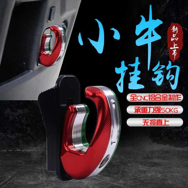 小牛N1/N1S电动车挂钩行李头盔三色CNC铝合金加厚款配件承重50kg