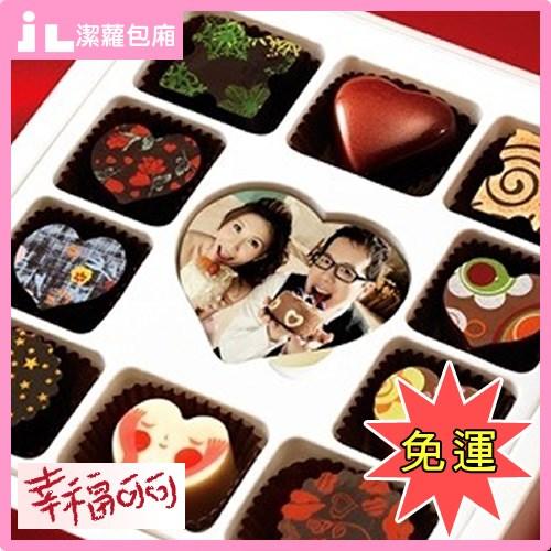 巧克力 最愛情人手工巧克力禮盒(10個花式巧克力改成照片巧克力)