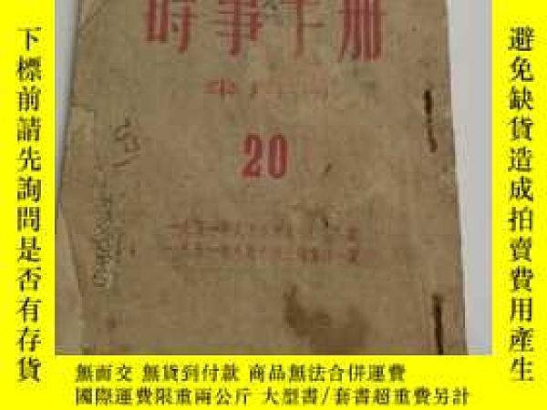 二手書博民逛書店時事手冊罕見半月刊 20期 1951年8月Y11134 出版1951