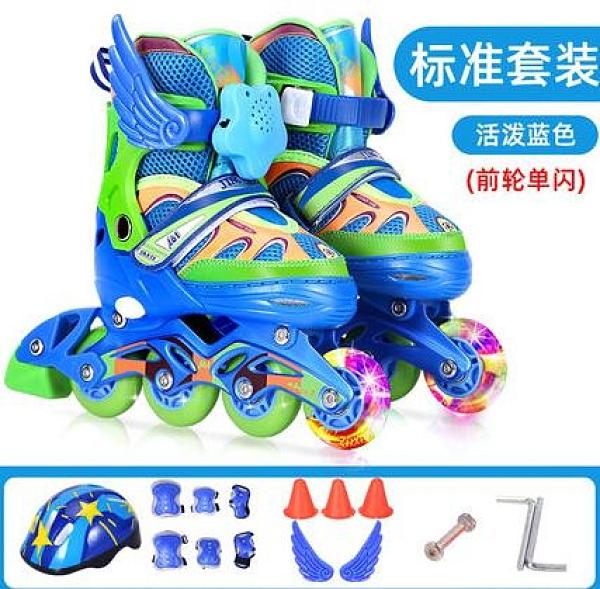直排輪 兒童溜冰鞋初學者全閃套裝旱冰直排輪滑滑鞋男女中大童可調【快速出貨八折搶購】