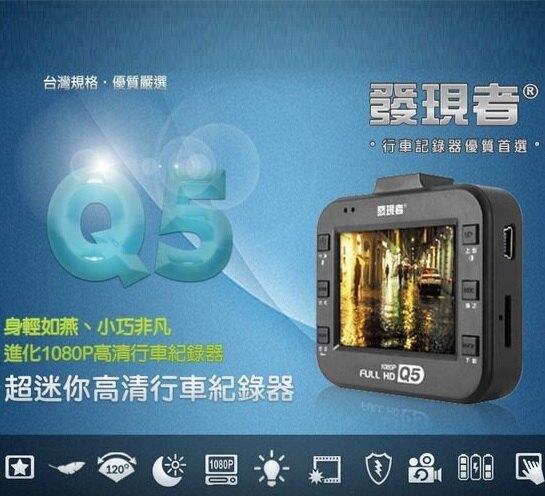 發現者 Q5 1080P行車記錄器【送32G】