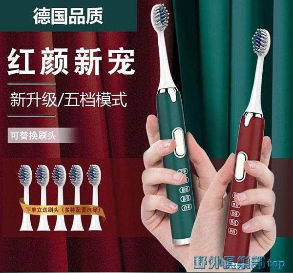 電動牙刷 德國新升級電動牙刷成人軟毛充電式防水美白自動男女學生聲波牙刷 快速出貨