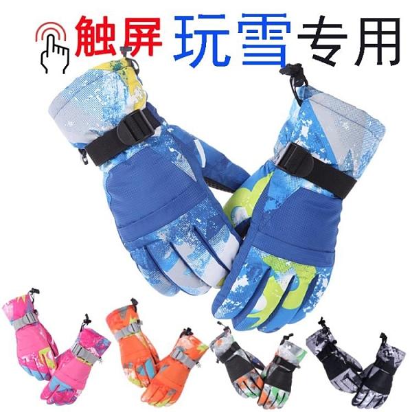 冬季玩雪滑雪手套男女防水保暖裝備騎行摩托車耐寒滑冰厚防凍手套 幸福第一站