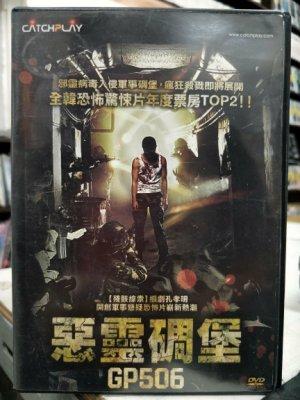挖寶二手片-J10-015-正版DVD-韓片【惡靈碉堡】-趙賢載 千虎珍 李英勳(直購價)
