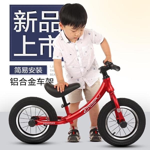 新款兒童平衡車無腳踏滑步車寶寶滑行車小孩雙輪自行車溜溜車童車