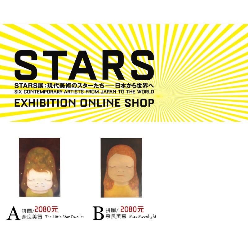 奈良美智1000片拼圖 共2款!日本直送Stars展