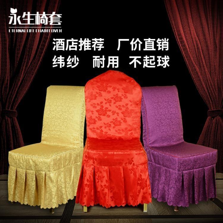 雙11 優惠價 酒店餐廳餐桌餐椅飯店椅子套罩連體座椅套布藝婚禮宴會凳子套定做 快速出貨