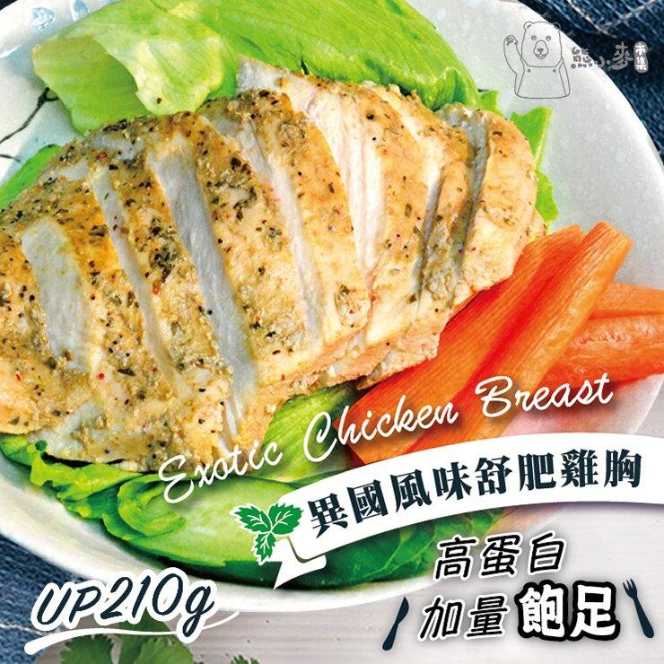 法式舒肥雞胸肉  異國風味の大收集 (185g/包)