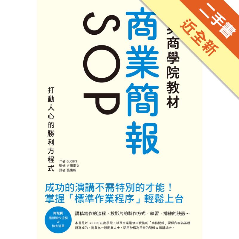 菁英商學院教材商業簡報SOP:成功的演講不需特別的才能!打動人心的勝利方程式 [二手書_近全新] 8400