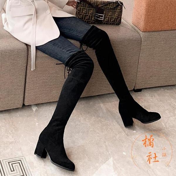 長靴女過膝秋冬彈力顯瘦長筒靴粗跟高筒靴【橘社小鎮】