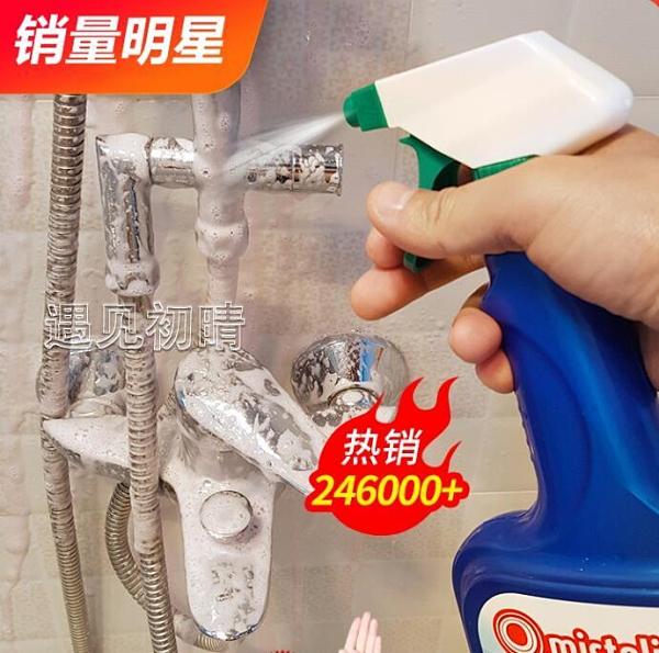 清潔劑水垢清除劑浴室瓷磚清潔劑衛生間玻璃不銹鋼除垢清洗強力去污神器 快速出貨