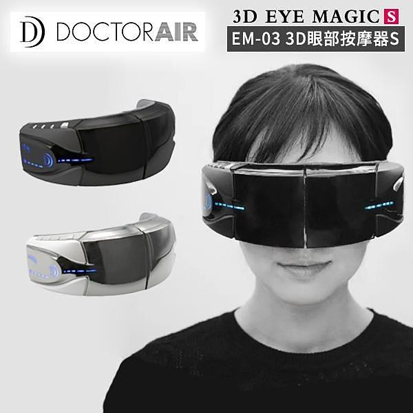 【南紡購物中心】DOCTOR AIR EM03 3D眼部按摩器 公司貨