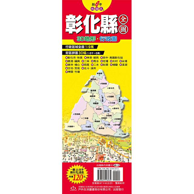台灣縣市地圖王:彰化縣全圖