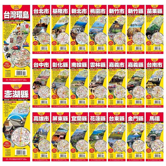 台灣旅遊地圖王一套(MA01~MA23)
