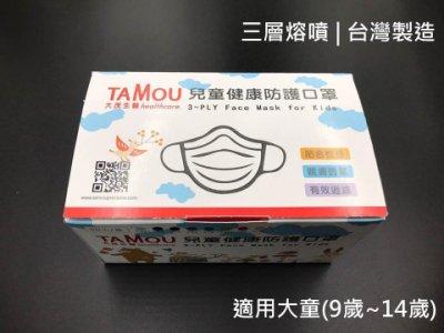 台灣製造 | 三層熔噴 | 兒童防護口罩 | 顏色可選 (非醫療用)