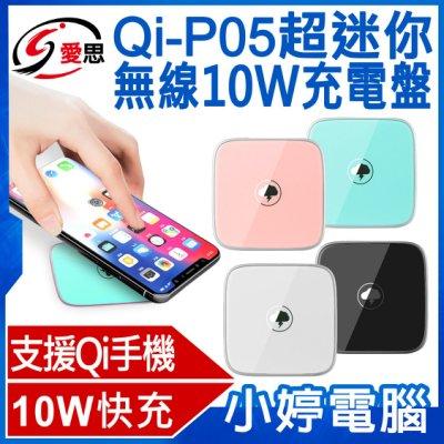 【小婷電腦*充電器】全新 IS愛思 Qi-P05超迷你無線10W充電盤 10W快充 Qi無線充電器 輕薄防水 蘋果三星