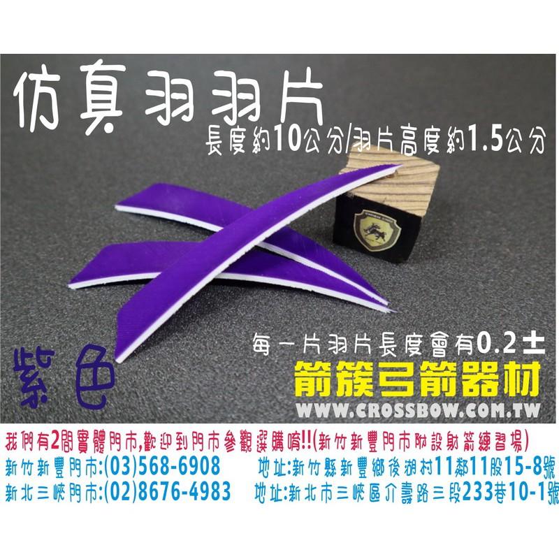 ((箭簇弓箭器材))仿真羽羽片(20片入)-紫色_(複合弓/反曲弓/傳統弓/弓箭器材/生存遊戲/射箭用品/十字弓)