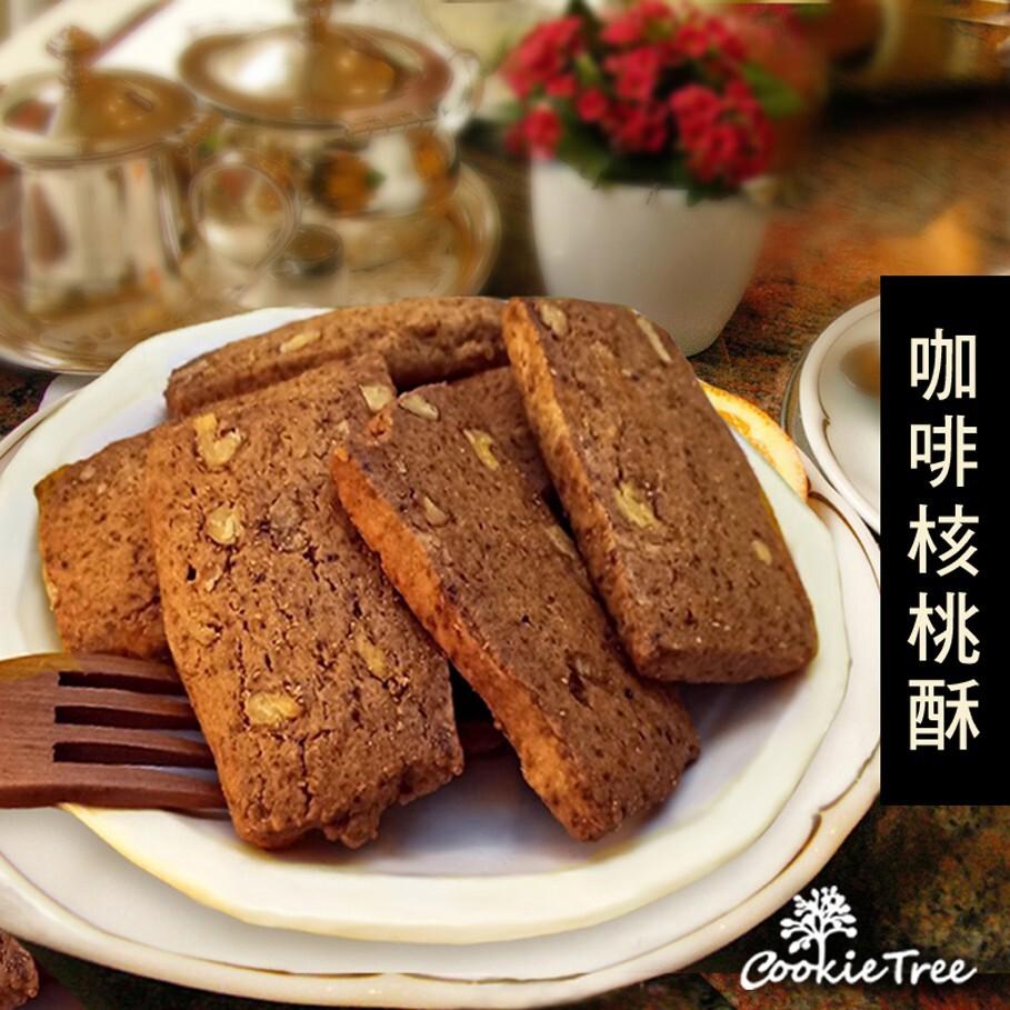 咖啡核桃酥 140g 咖啡 可可 手工餅乾 純天然 高級奶油 無防腐劑 無香精 蛋奶素 艾曼莊園