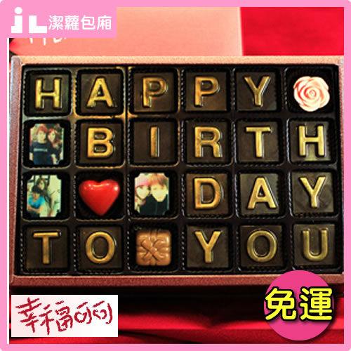 巧克力 生日快樂字母手工巧克力大禮盒(照片影像相片法式甜點心客製化甜點糕點情人節伴手禮)