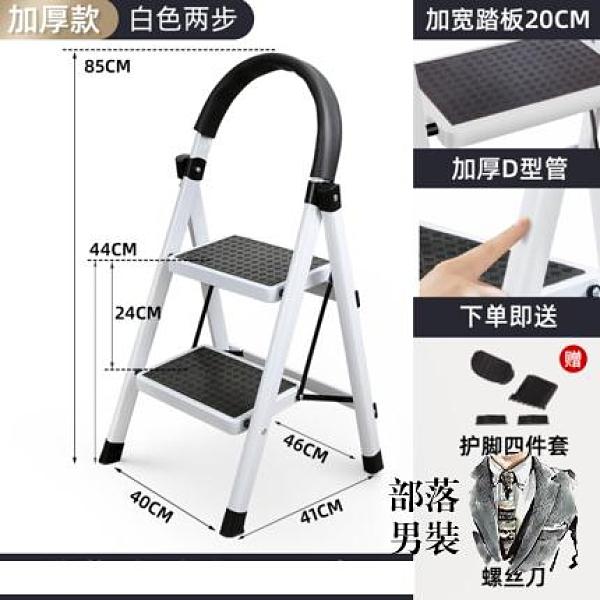 梯凳 梯子家用折疊室內樓梯凳人字多功能加厚踏板鋁合金四五步伸縮爬梯