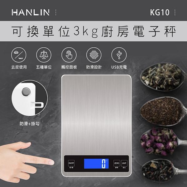 【晉吉國際】HANLIN-KG10~ USB充電廚房精準電子秤(3kg/可換單位)