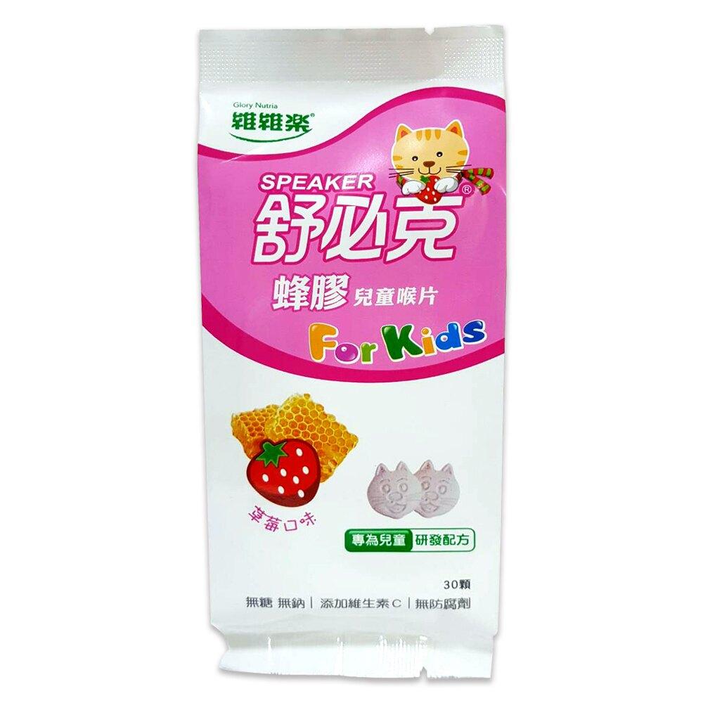維維樂舒必克蜂膠兒童喉片(草莓口味)30顆/包(非盒裝) 2021/11 瑞士進口 公司貨中文標 PG美妝