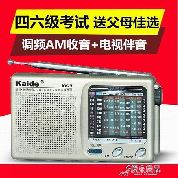 收音機 Kaide/凱迪 KK-9半導體收音機 凱迪kk9收音機 四六級聽力校園廣播【母親節禮物】
