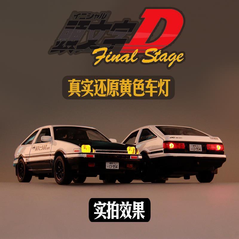 現貨頭文字D豐田AE86車模型合金仿真擺件回力聲光開門小汽車男孩玩具