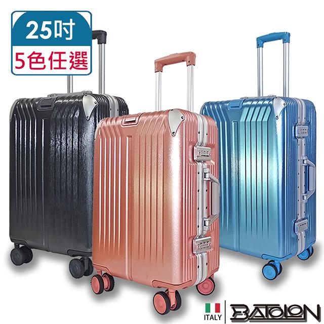 【BATOLON寶龍】25吋  星月傳說TSA鎖PC鋁框箱/行李箱 (5色任選)