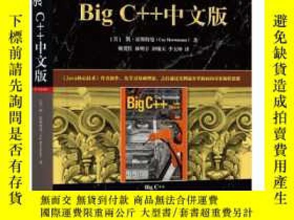 全新書博民逛書店BigC++中文版 原書第3版Y331830 (美)凱·霍斯特曼(Cay Horstmann) 機械工業出版社