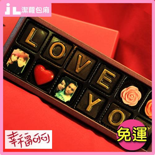(含外島運費)浪漫我愛你字母手工巧克力禮盒 12入(照片影像相片媽咪母親節客製化七夕情人節禮物)