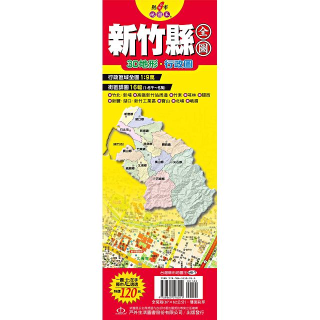 台灣縣市地圖王:新竹縣全圖