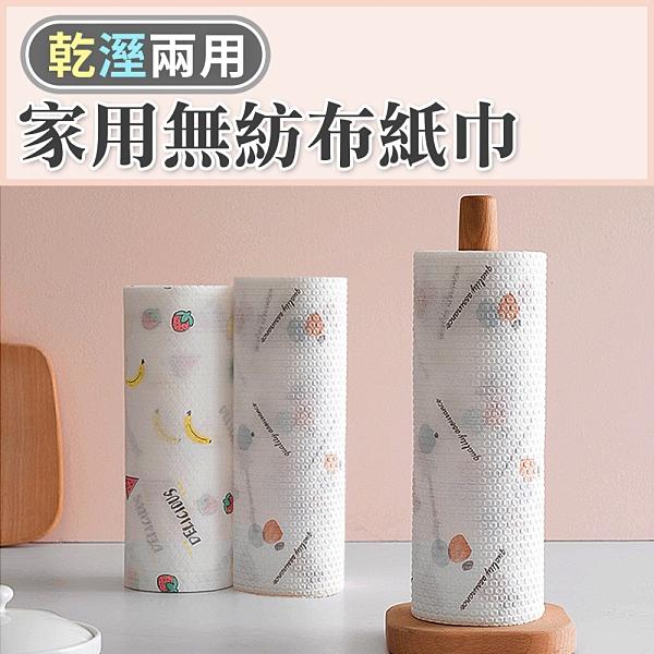 廚房紙巾 拋棄式抹布 一次性 免洗抹布 乾溼兩用 家用無紡布紙巾(二款選) NC17080695 ㊝加購網