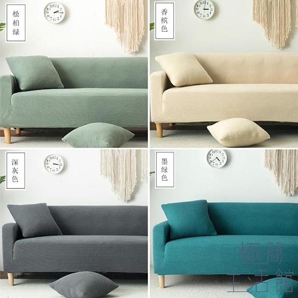 沙發套罩全包萬能懶人彈力沙發罩全蓋四季沙發墊巾【極簡生活】