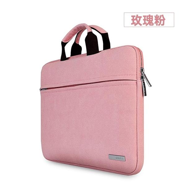 筆電包蘋果macbook pro筆記本包air13內膽12手提15寸電腦包13.3男女mac【免運】
