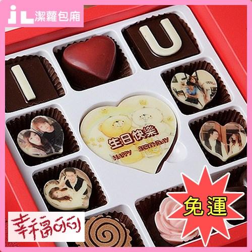 巧克力 我愛你生日快樂巧克力禮盒(中間換成中型照片巧克力)