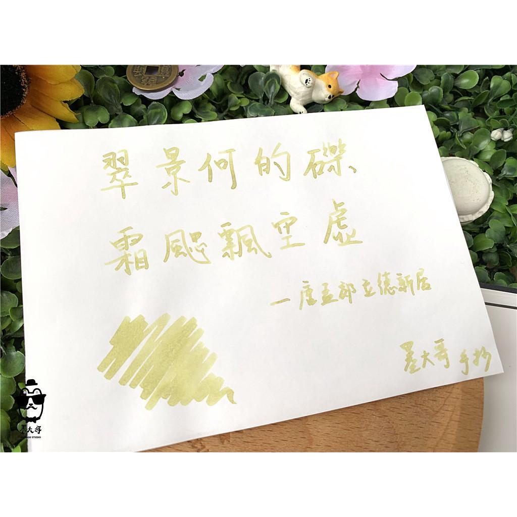 鳳凰翎 字水系列 鋼筆墨水「霜颸」(每份5ml)~~以歷史典故為名