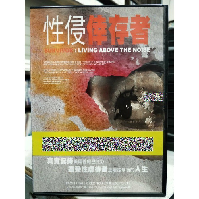 影音大批發-Z25-034-正版DVD-電影【性侵倖存者】-真實記錄美國曾經歷經性奴逃離控制後的人生(直購價)