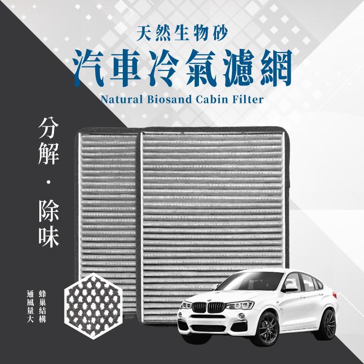 無味熊 生物砂蜂巢式汽車冷氣濾網 寶馬bmw(5系列 e39適用)