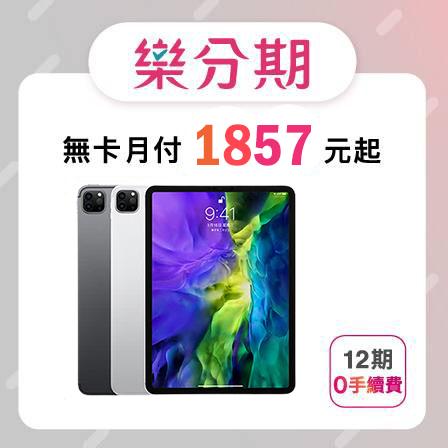 【Apple】iPad Pro 128G Wi-Fi 12.9吋-先拿後pay