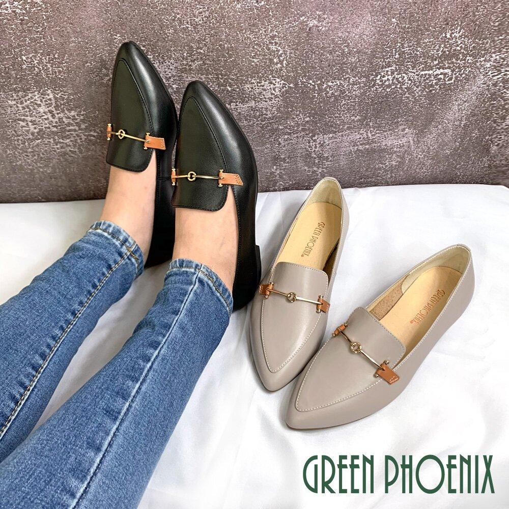 【GREEN PHOENIX】一字金屬撞色全真皮平底尖頭休閒鞋/樂福鞋U33-22061