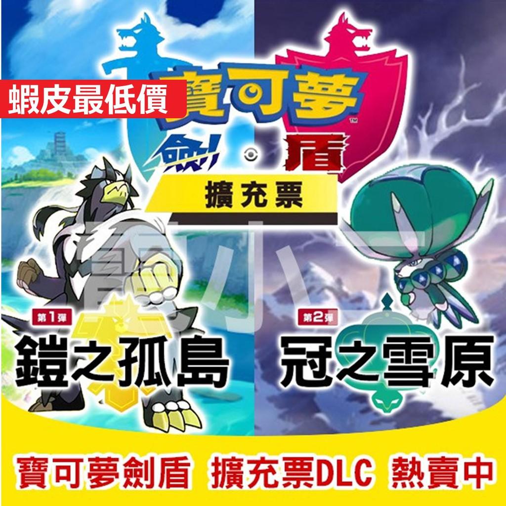 現貨Switch 精靈《寶可夢劍/ 盾》DLC 中文擴充票 季票 鎧之孤島 冠之雪原 下載序號 任天堂NS 數位版
