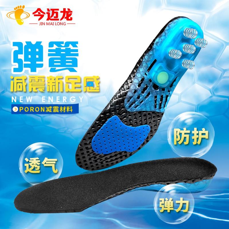 現貨 運動鞋墊彈簧減震加厚彈力吸汗透氣防臭運動鞋籃球鞋增高軟跑步男