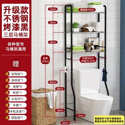 馬桶置物架 衛生間浴室置物架廁所馬桶架子落地洗衣機洗手間收納用品不銹鋼架