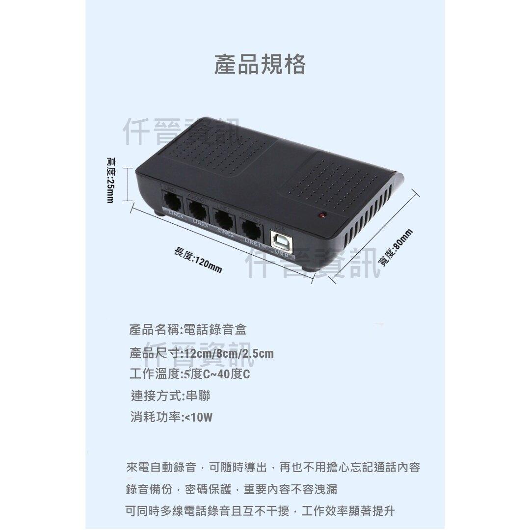 2路2線電話錄音盒,公家機關錄音設備採購,另有提供代客安裝電話錄音