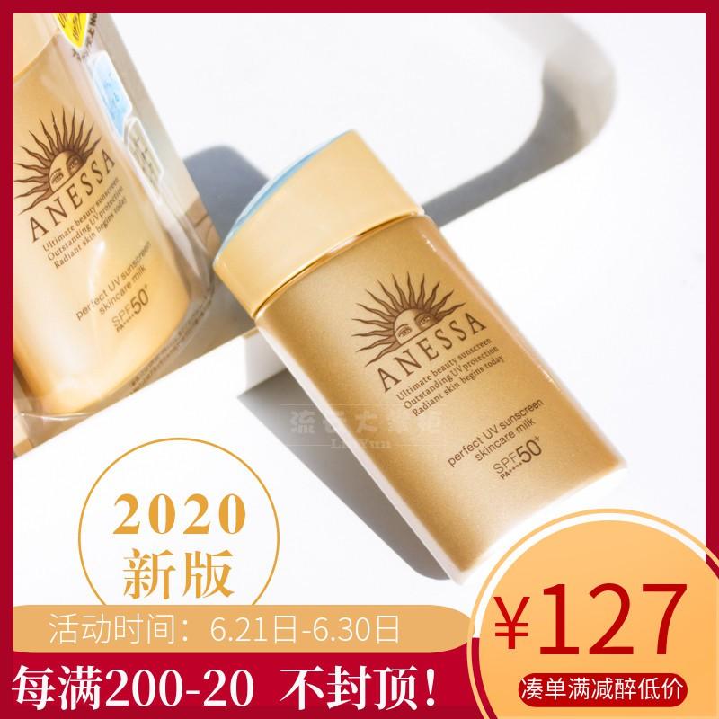 【琳瑯百貨】遇熱更強!2020新版資生堂安耐曬小金管防曬霜防水防紫外線60ml