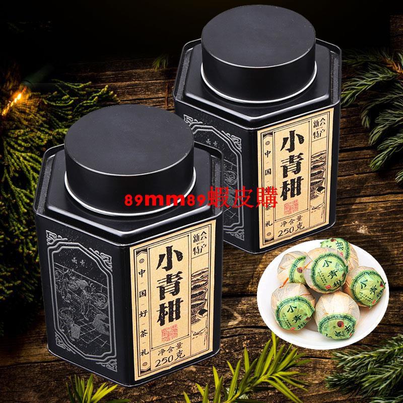 麗皇香新會小青柑普洱茶葉柑普茶正宗小柑橘陳皮熟茶禮盒罐裝500g 89mm89