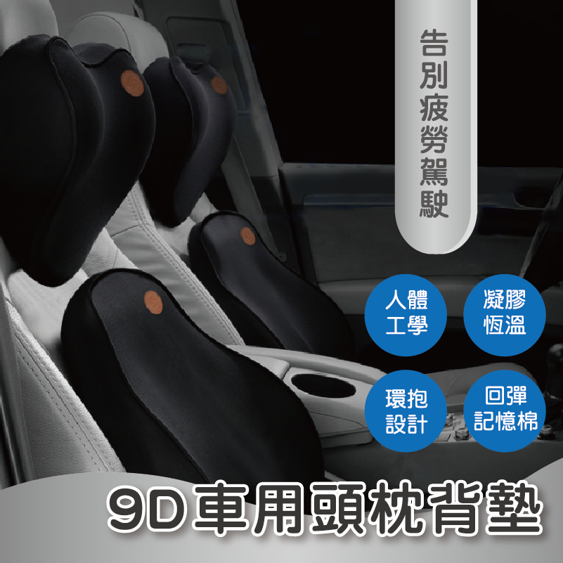 現貨9d 車用頭枕背墊 水感凝膠腰墊款  車靠墊 車用枕頭 汽車 靠枕 腰靠 車用 靠墊