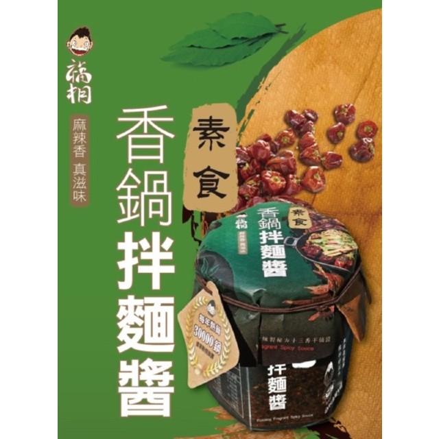 【福相麻辣香鍋】福相麻辣香鍋拌麵醬-素食