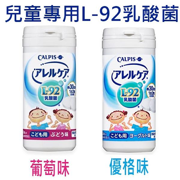 現貨日本原裝 可爾必思Calpis L-92兒童健康乳酸菌 優格口味30日60粒 阿雷可雅 另售芝麻明Diet酵素